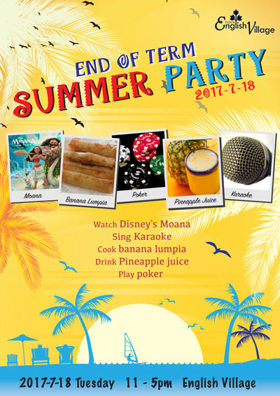 2017-Summer-Party-poster