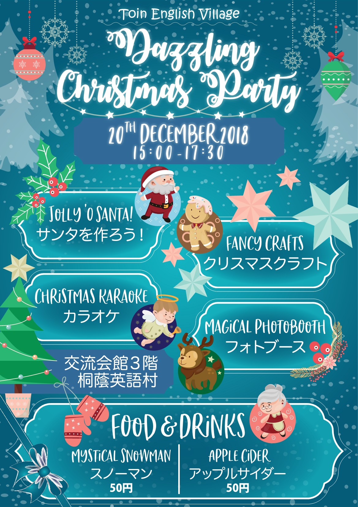 Christmas party poster JH-ilovepdf-compressed