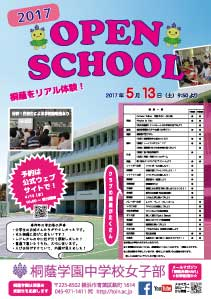 【桐蔭学園】170513オープンスクール女アウトライン済